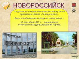 За доблесть и мужество Новороссийску было присвоено звание «Города-героя». Де