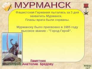 Фашистская Германия пыталась за 3 дня захватить Мурманск. Планы врага были со