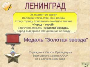 За подвиг во время Великой Отечественной войны этому городу присвоено почётно