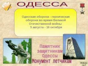 Одесская оборона - героическая оборона во время Великой Отечественной войны 5