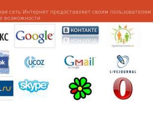 Глобальная сеть Интернет предоставляет своим пользователям огромные возможнос
