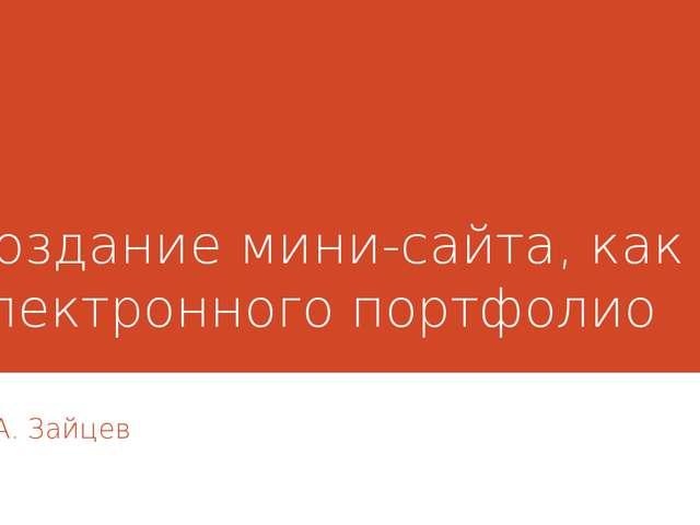 Создание мини-сайта, как электронного портфолио Ю.А. Зайцев