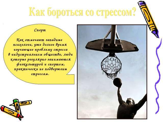 Спорт Как отмечают западные психологи, уже долгое время изучающие проблему с...