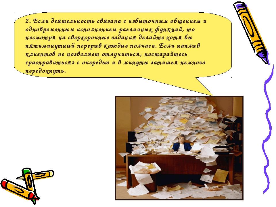 2. Если деятельность связана с избыточным общением и одновременным исполнение...