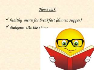 Home task healthy menu for breakfast (dinner, supper) dialogue «At the shop»