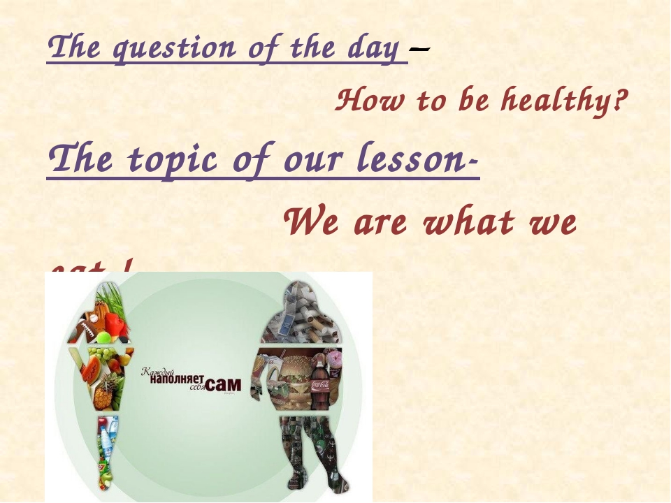 The question of the day – How to be healthy? The topic of our lesson- We are...