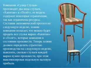 Компания «Супер Стулья» производит два вида стульев, «Капитан» и «Полёт», ее