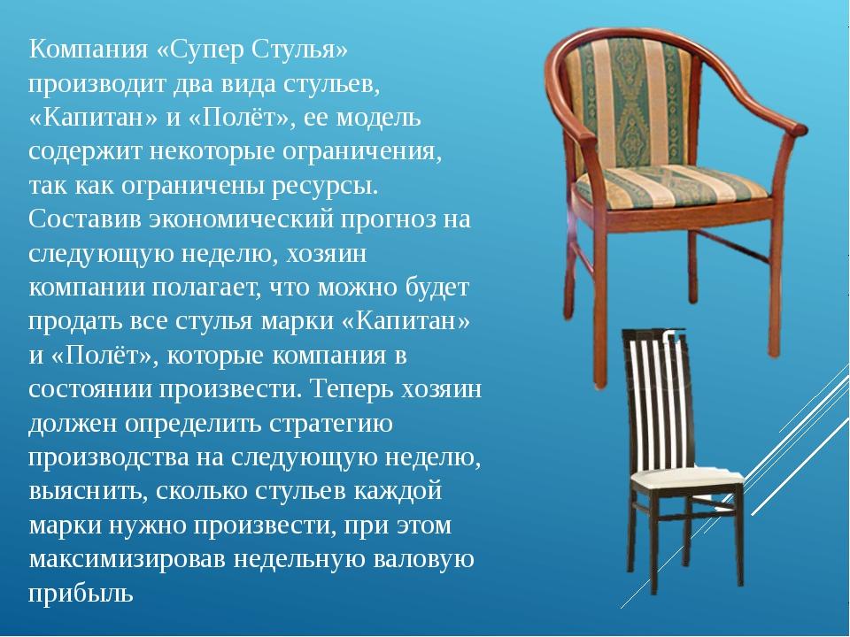 Компания «Супер Стулья» производит два вида стульев, «Капитан» и «Полёт», ее...