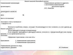 Макет внешней докладной записки Наименование организацииНаименование долж