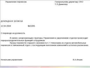 Управление перевозокГенеральному директору ОАО Т.П.Данилову ДОКЛАДН