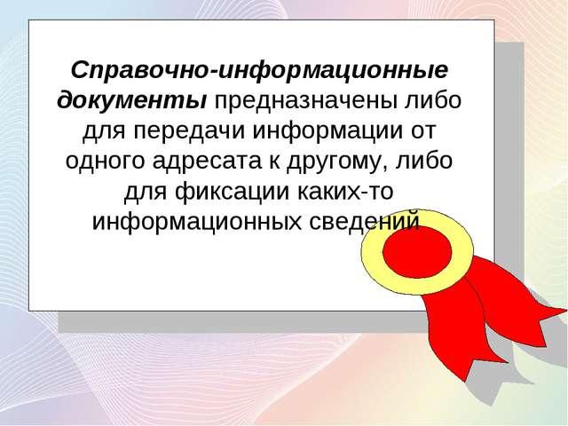 Справочно-информационные документы предназначены либо для передачи информации...