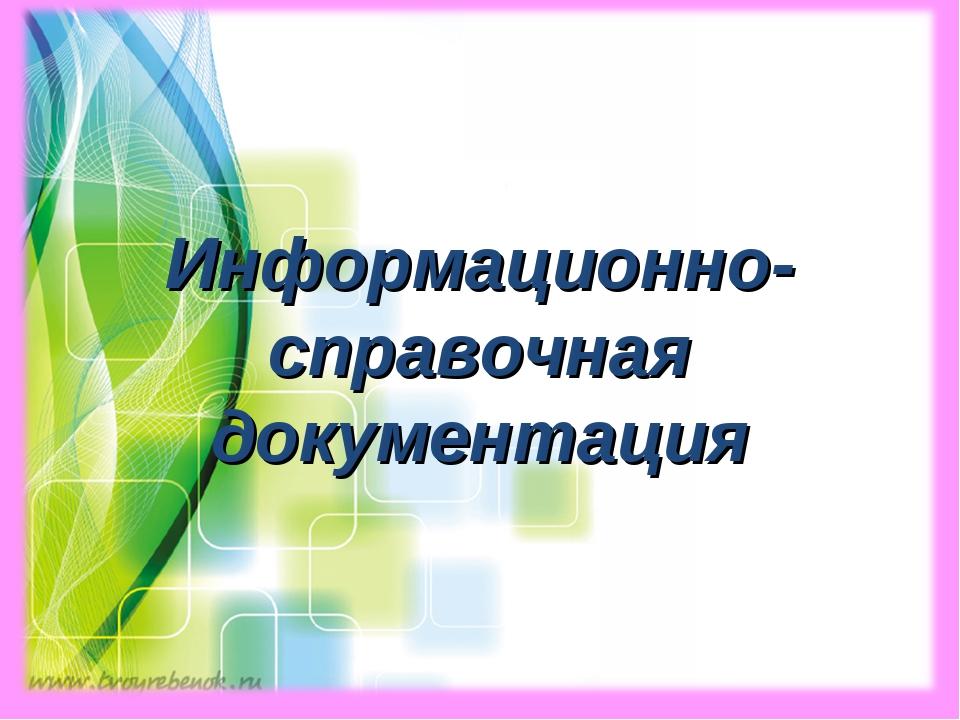 Информационно-справочная документация