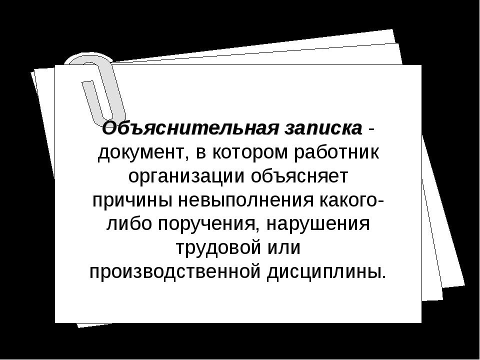 Объяснительная записка - документ, в котором работник организации объясняет п...