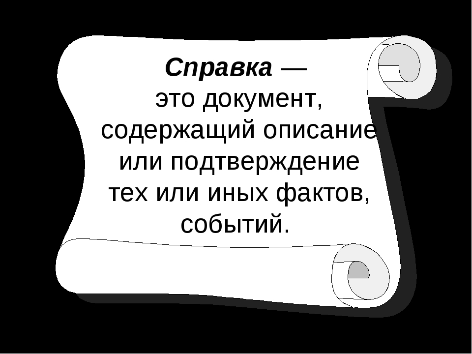 Справка — это документ, содержащий описание или подтверждение тех или иных фа...
