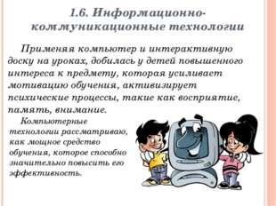 1.6. Информационно- коммуникационные технологии Применяя компьютер и интерак