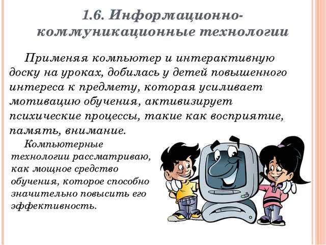 1.6. Информационно- коммуникационные технологии Применяя компьютер и интерак...