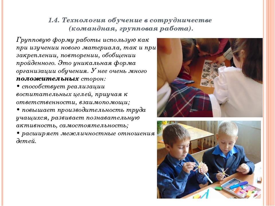1.4. Технология обучение в сотрудничестве (командная, групповая работа). Груп...