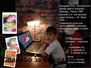 Использованные ресурсы: Зельдович Я.Б., Клопов М.Ю. Драма идей в познании пр