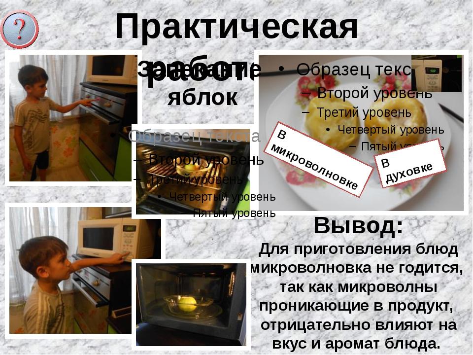 Практическая работа№3 Вывод: Для приготовления блюд микроволновка не годится,...