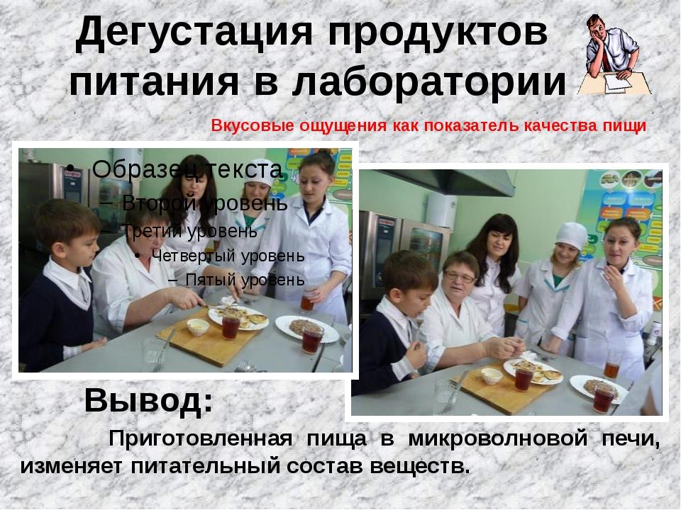 Дегустация продуктов питания в лаборатории Вывод: Приготовленная пища в микро...