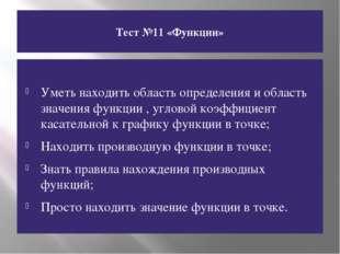 Тест №11 «Функции» Уметь находить область определения и область значения функ