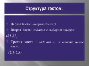 Структура тестов : Первая часть : теория (А1-А3) Вторая часть : задания с выб