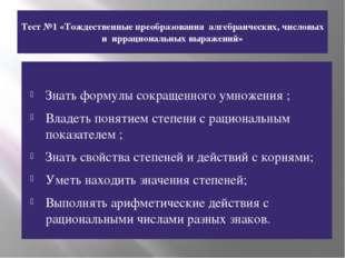 Тест №1 «Тождественные преобразования алгебраических, числовых и иррациональн