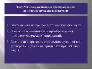 Тест №2 «Тождественные преобразования тригонометрических выражений» Знать осн