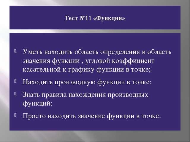 Тест №11 «Функции» Уметь находить область определения и область значения функ...