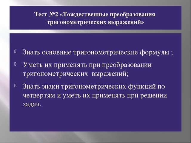 Тест №2 «Тождественные преобразования тригонометрических выражений» Знать осн...
