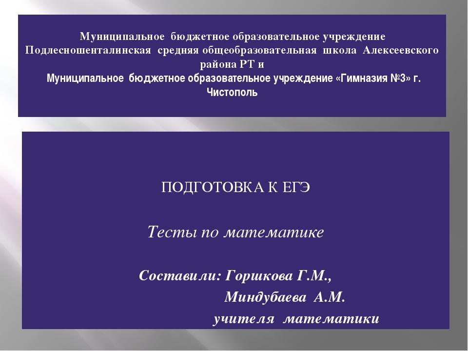 Муниципальное бюджетное образовательное учреждение Подлесношенталинская средн...