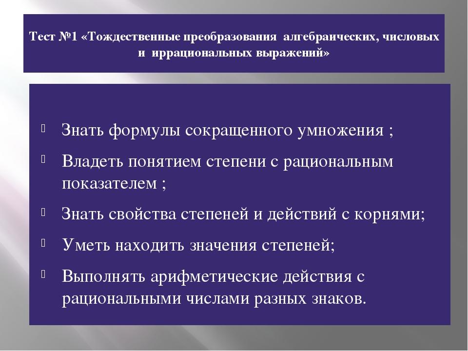 Тест №1 «Тождественные преобразования алгебраических, числовых и иррациональн...