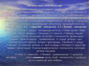 Синтаксис және оның объектілері Синтаксис – (грекше syntaxis) грамматиканың