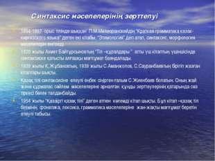 Синтаксис мәселелерінің зерттелуі 1894-1897 орыс тілінде шыққан П.М.Мелиоран