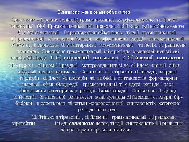 Синтаксис және оның объектілері Синтаксис – (грекше syntaxis) грамматиканың...