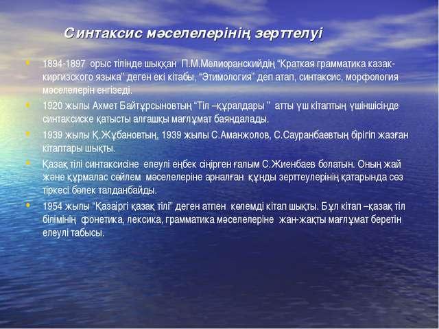 Синтаксис мәселелерінің зерттелуі 1894-1897 орыс тілінде шыққан П.М.Мелиоран...