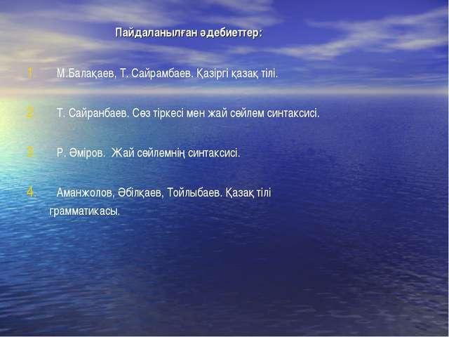 Пайдаланылған әдебиеттер: М.Балақаев, Т. Сайрамбаев. Қазіргі қазақ тілі. Т....