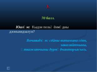 3. 70 балл. Юалӧм: Кыдзи позьӧ ёнмӧдны дзоньвидзалун? Вочавидзӧм: сёйны витам