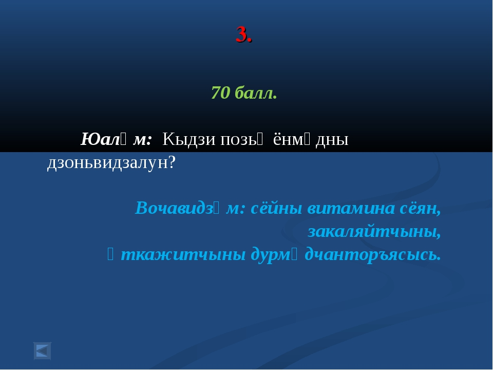 3. 70 балл. Юалӧм: Кыдзи позьӧ ёнмӧдны дзоньвидзалун? Вочавидзӧм: сёйны витам...