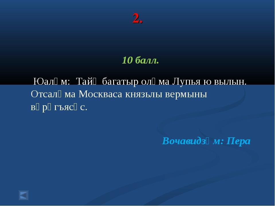 2. 10 балл. Юалӧм: Тайӧ багатыр олӧма Лупья ю вылын. Отсалӧма Москваса князьл...