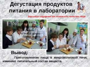 Дегустация продуктов питания в лаборатории Вывод: Приготовленная пища в микро