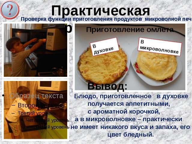 Практическая работа№3 Проверка функции приготовления продуктов микроволной пе...