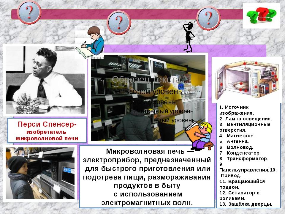 Микроволновая печь — электроприбор, предназначенный для быстрого приготовлен...