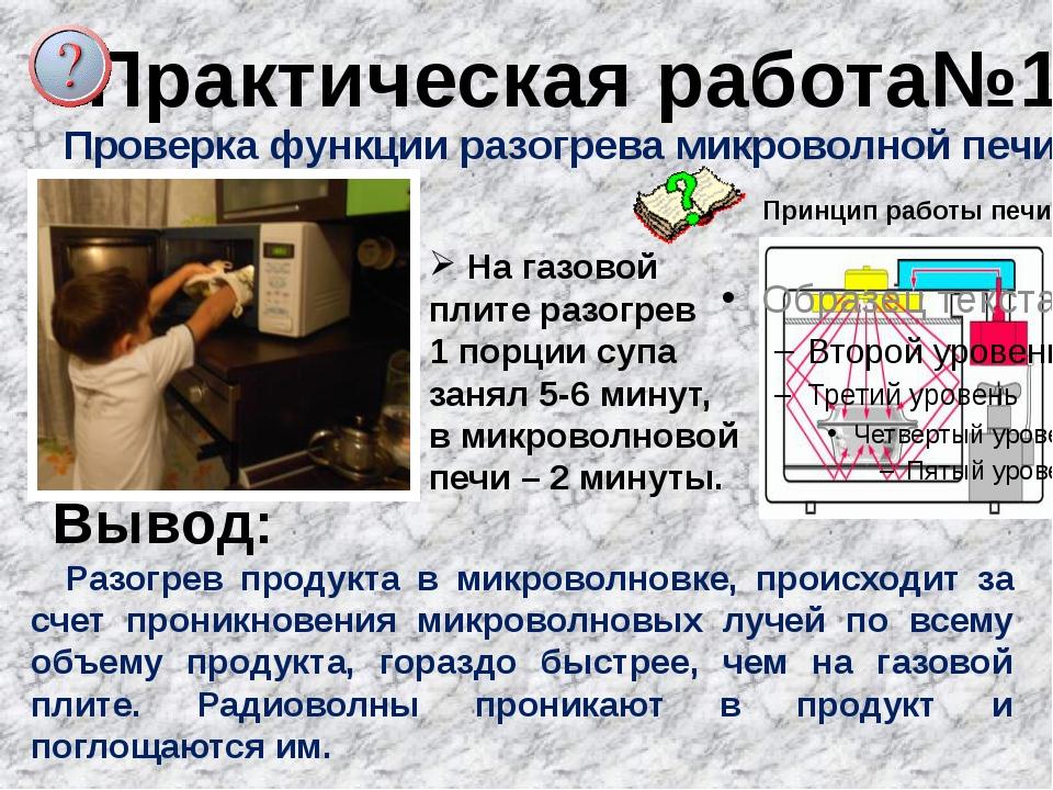 Практическая работа№1 Проверка функции разогрева микроволной печи. На газовой...