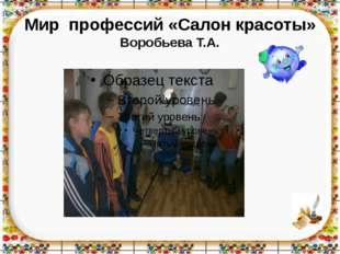 Мир профессий «Салон красоты» Воробьева Т.А.