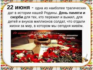 22 июня - одна из наиболее трагических дат в истории нашей Родины. День памят