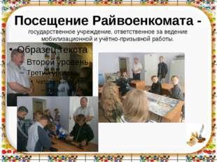 Посещение Райвоенкомата - государственное учреждение, ответственное за ведени