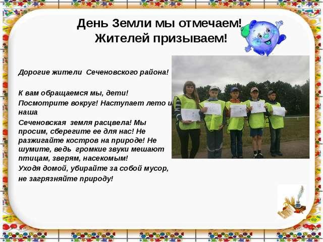 День Земли мы отмечаем! Жителей призываем! Дорогие жители Сеченовского района...