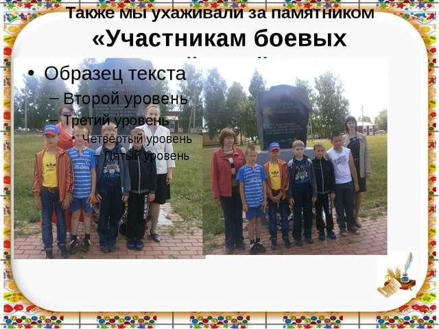 Также мы ухаживали за памятником «Участникам боевых действий»