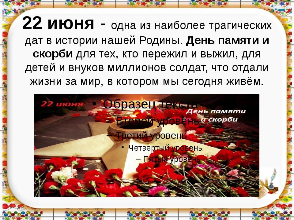 22 июня - одна из наиболее трагических дат в истории нашей Родины. День памят...